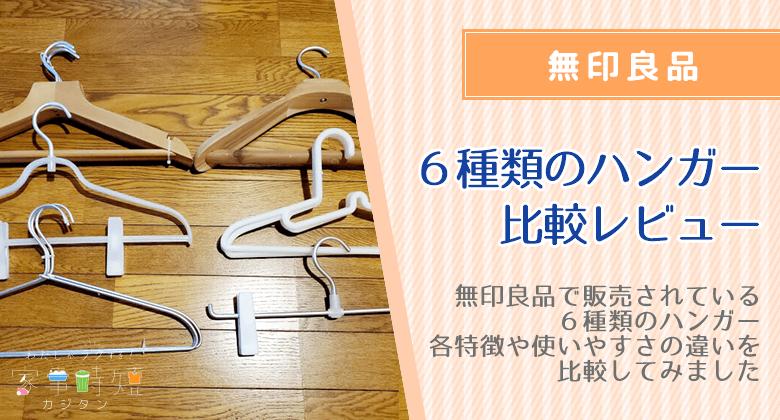 無印良品で販売されている6種類のハンガーを徹底調査!使い勝手と比較レビュー