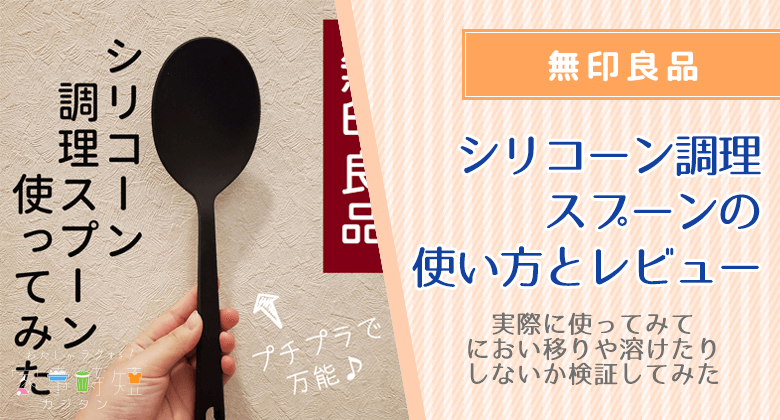 無印良品 シリコーン調理スプーン 使い方とレビュー 検証