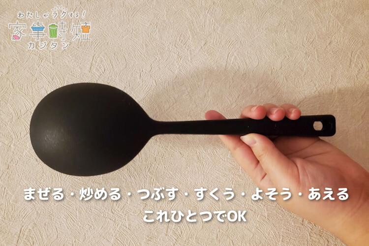調理スプーンで何が出来るの?