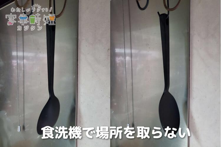 調理スプーンは食洗機内で場所をとらない