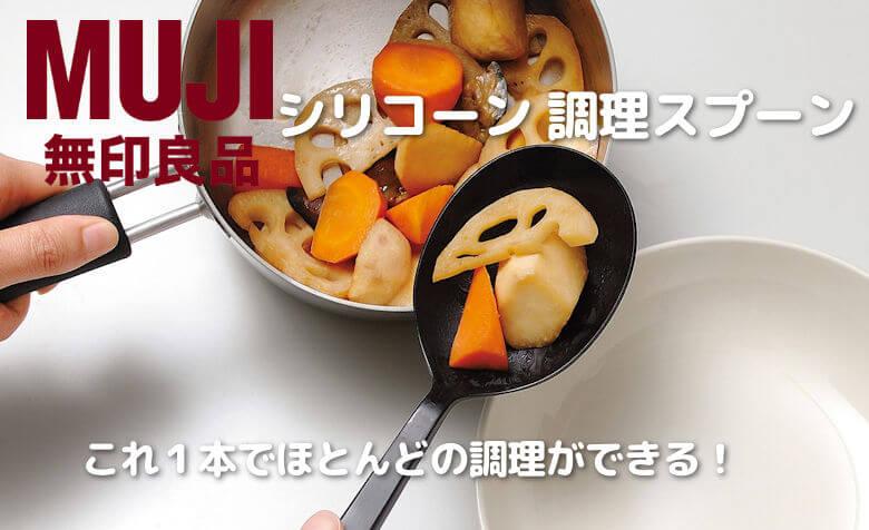 無印良品の「シリコーン 調理スプーン」