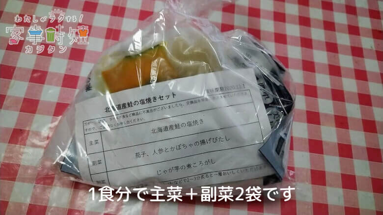北海道産鮭の塩焼き他2品