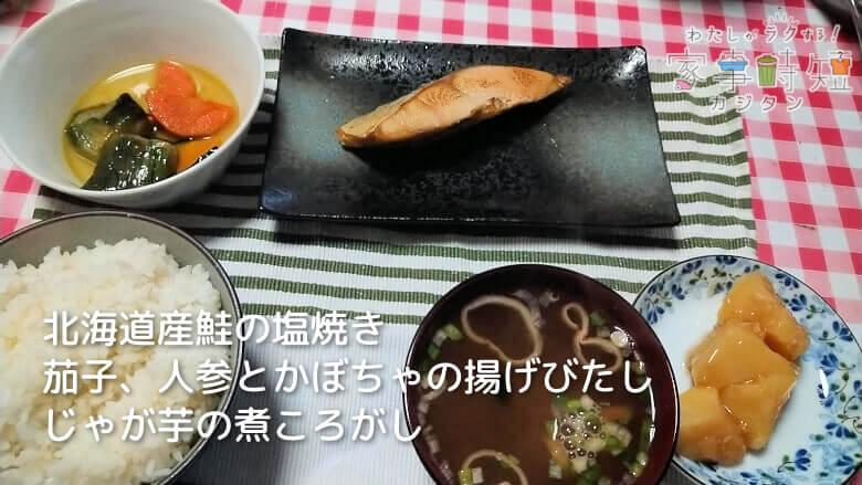 北海道産鮭の塩焼き 茄子、人参とかぼちゃの揚げびたし じゃが芋の煮ころがし