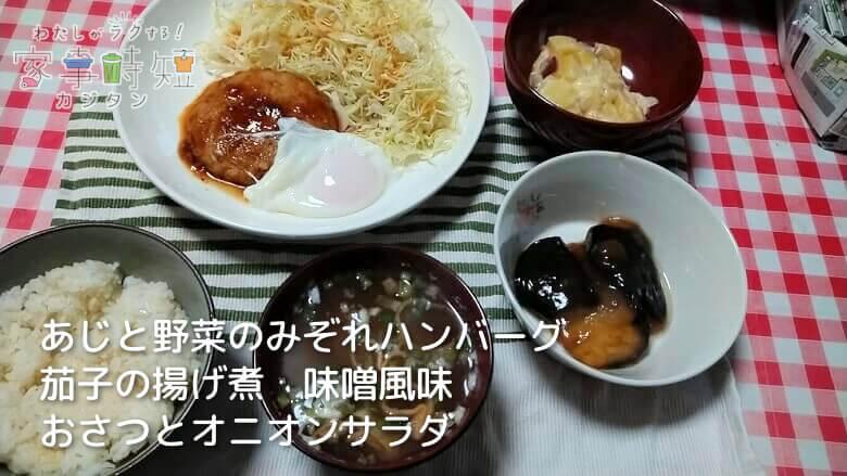 あじと野菜のみぞれハンバーグ 茄子の揚げ煮 味噌風味 おさつとオニオンサラダ