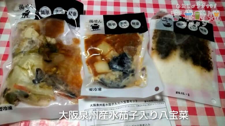 大阪泉州産水茄子入り八宝菜