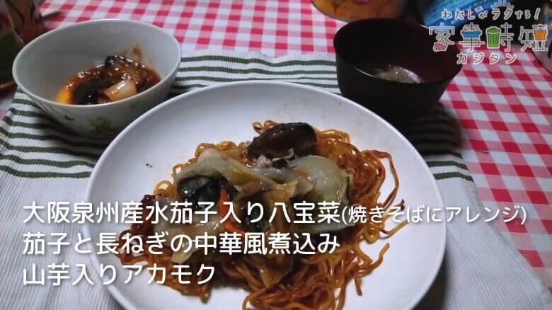 大阪泉州産水茄子入り八宝菜 茄子と長ねぎの中華風煮込み 山芋入りアカモク