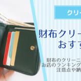 財布 クリーニング