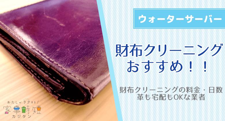 (料金・日数)財布クリーニング業者のおすすめ!革も宅配もOK