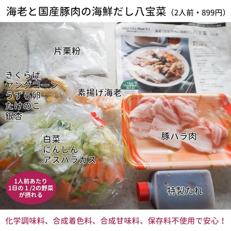 海老と国産豚肉の海鮮だし八宝菜 食材