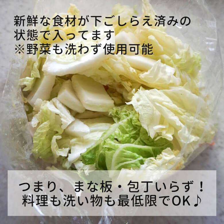 海老と国産豚肉の海鮮だし八宝菜 野菜はカットと水洗い済み