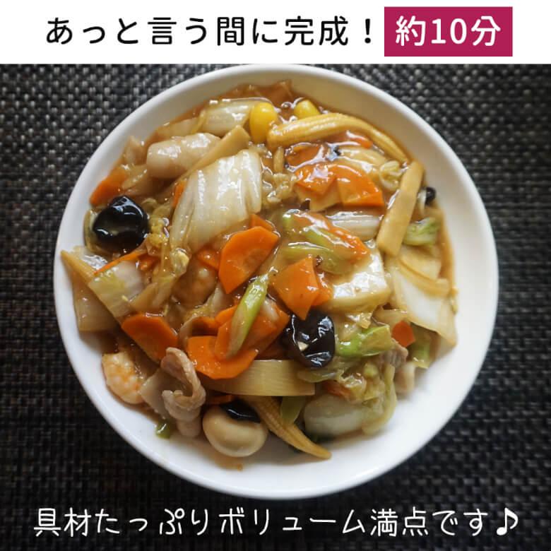 海老と国産豚肉の海鮮だし八宝菜 完成