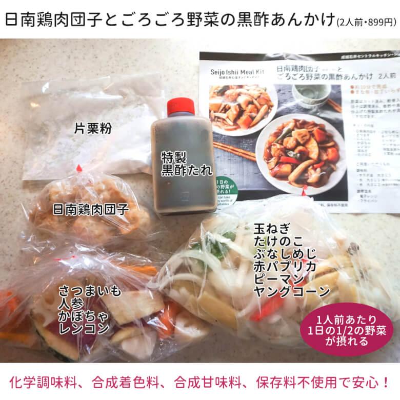 日南鶏肉団子とごろごろ野菜の黒酢あんかけ 食材