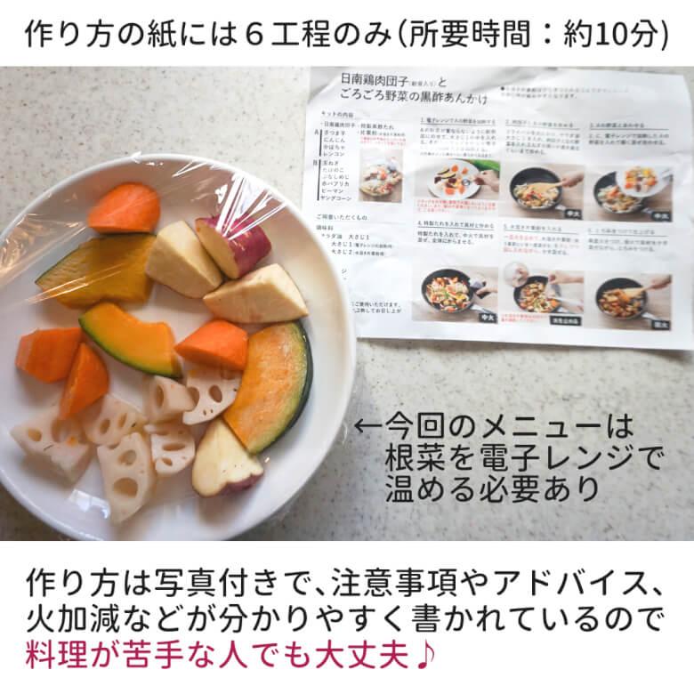 日南鶏肉団子とごろごろ野菜の黒酢あんかけ 根菜にラップ