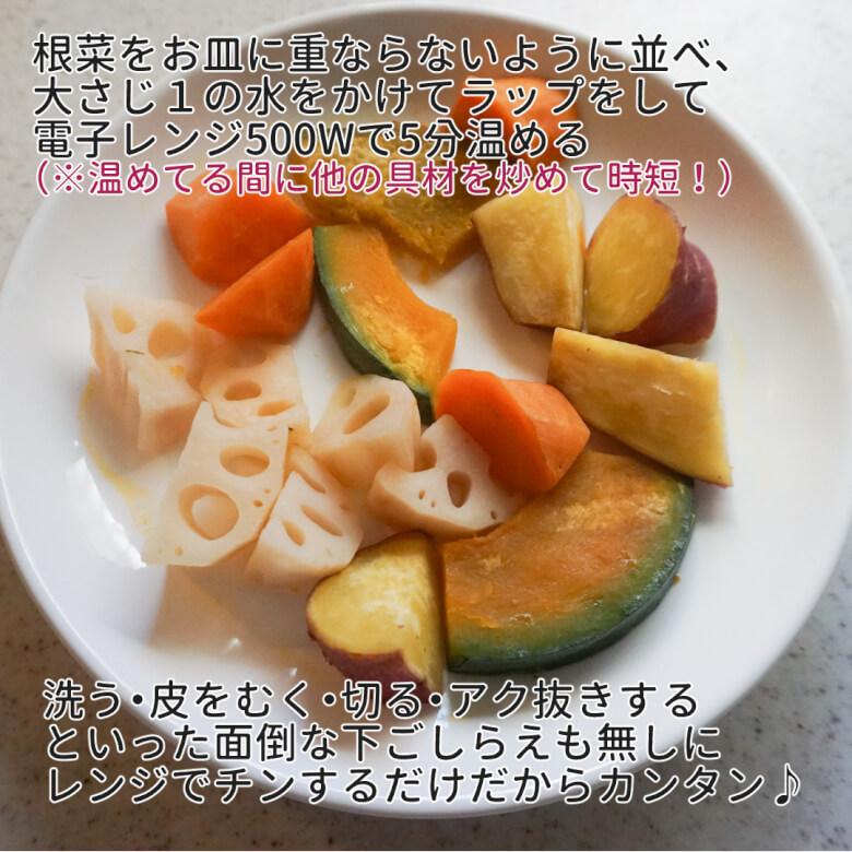 日南鶏肉団子とごろごろ野菜の黒酢あんかけ 根菜を電子レンジでチン