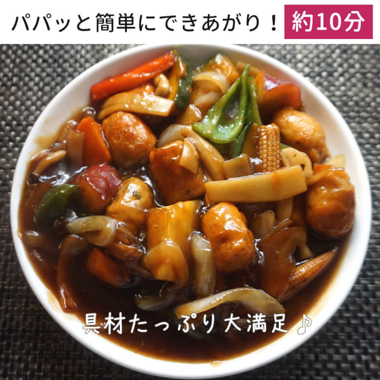 日南鶏肉団子とごろごろ野菜の黒酢あんかけ 完成