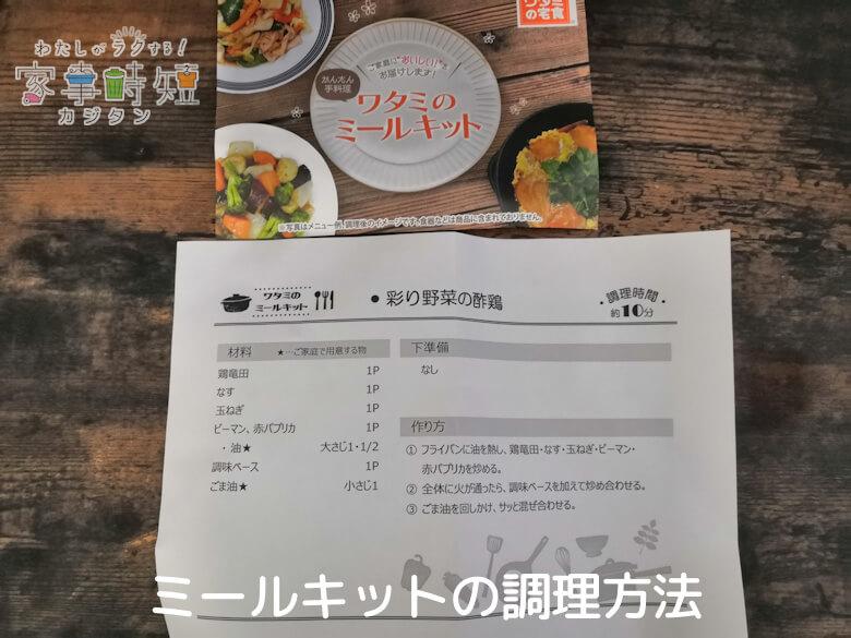 ミールキットの調理方法