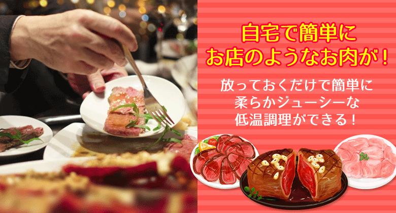自宅で簡単にお店のようなお肉が!