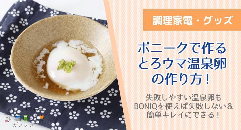 ボニークで作るとろウマ温泉卵の作り方!
