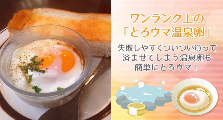 ワンランク上の「とろウマ温泉卵」