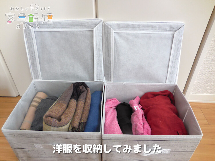 洋服を収納