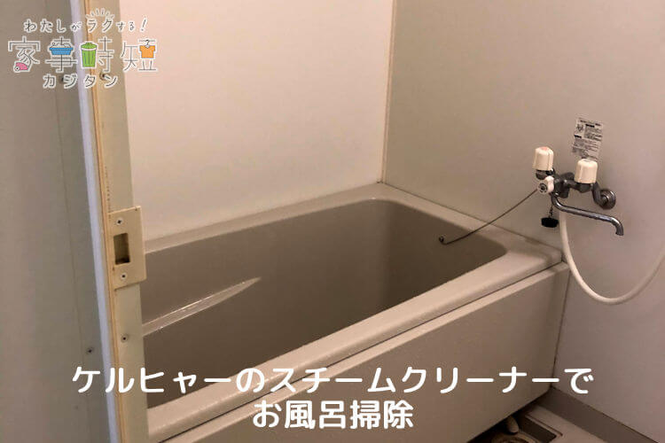 ケルヒャーのスチームクリーナーでお風呂を掃除してみた