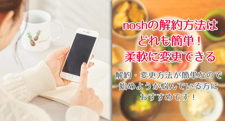 noshの解約方法はどれも簡単!柔軟に変更できる