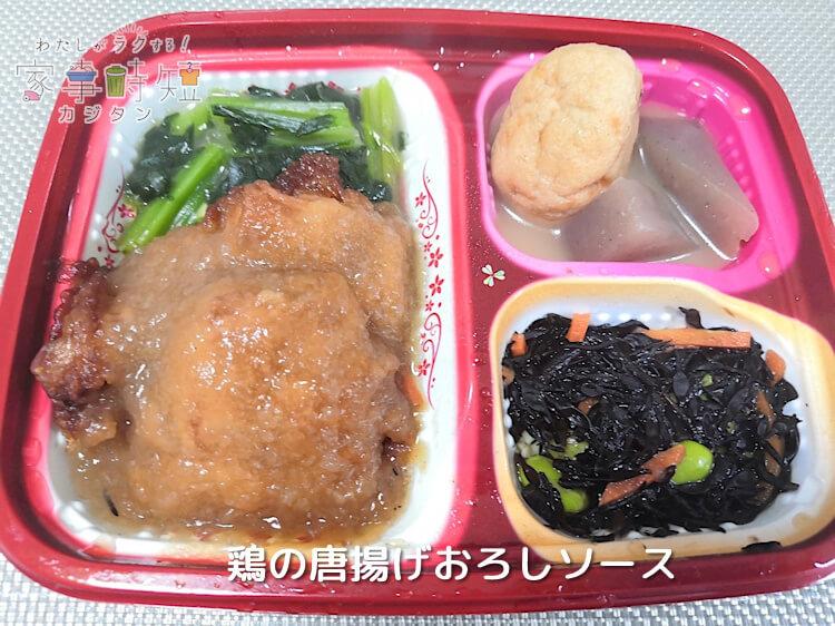 鶏の唐揚げおろしソース