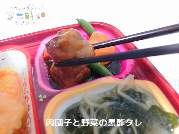 肉団子と野菜の黒酢タレ