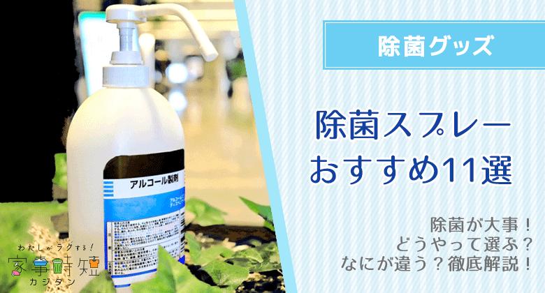 除菌スプレーおすすめ11選